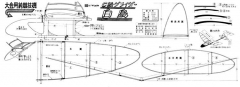 Swan Towline Glider model airplane plan