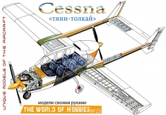 CESSNA 336 model airplane plan