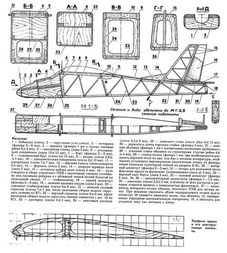 Terry 2 model airplane plan