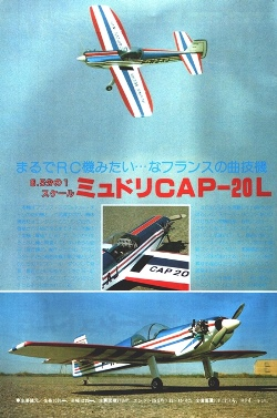 Cap 20L model airplane plan