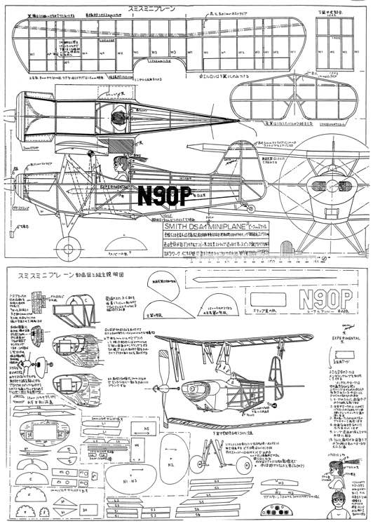 Smith Miniplane Japanese model airplane plan